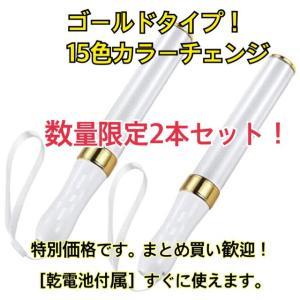 「数量限定2本セット」「ゴールド」コンサートライト LED15色カラーチェンジペンライト ライブスティック サイリュウム 電池付き