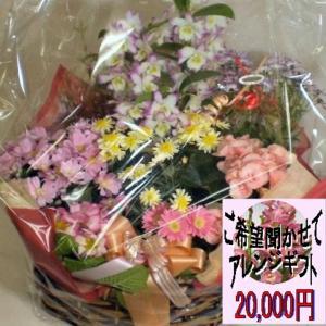 ご希望聞かせてアレンジ20000 (受注作成)|8hana-gift