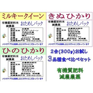 平成30年度産新米お試し3種食べ比べセット 精米 2合(300g)×3袋 兵庫県産有機(クリックポスト)|8hana-gift