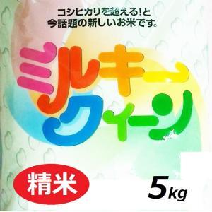 平成30年度 新米 精米 5kg ミルキークイーン 兵庫県産有機|8hana-gift