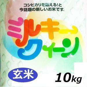 平成30年度 新米 玄米 10kg ミルキークイーン 兵庫県産有機|8hana-gift