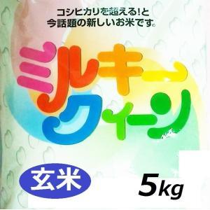 平成30年度 新米 玄米 5kg ミルキークイーン 兵庫県産有機|8hana-gift