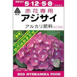アジサイ専用肥料 赤花用 400g アルカリ性肥料  8hana-gift