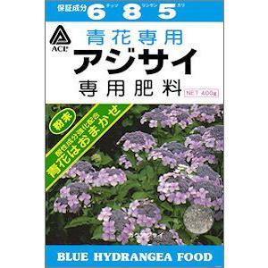 アジサイ専用肥料 青花用 400g 酸性肥料 |8hana-gift