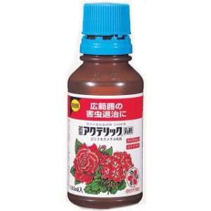 ST アクテリック乳剤 100ml ピリミホスメチル乳剤|8hana-gift