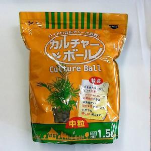 水耕栽培用 カルチャーボール 中粒 1.5L カネコ種苗 発泡煉石 8hana-gift