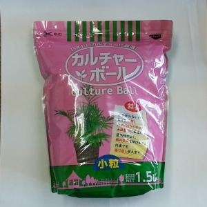 水耕栽培用 カルチャーボール 小粒 1.5L カネコ種苗 発泡煉石 8hana-gift