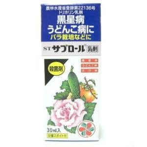 ST サプロール 乳剤 30ml 殺菌剤|8hana-gift