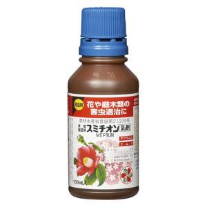 NEW 家庭園芸用スミチオン乳剤 100ml 住友化学園芸|8hana-gift