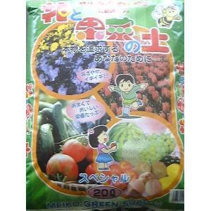 MEIKOEN 培養土 花と果菜の土 20L そのまま使える有機肥料入り (メイコウグリーンサプライ) 8hana-gift