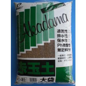 赤玉土 (小粒) 14L 8hana-gift