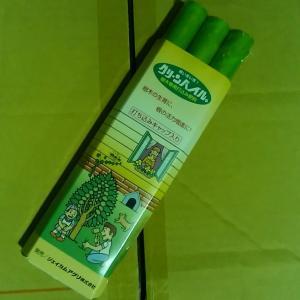 家庭用グリーンパイル (スモール) G-100 100g×3本|8hana-gift