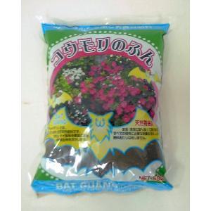 コウモリのふん(有機肥料) 500g|8hana-gift