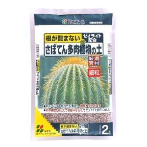 商品 さぼてん多肉植物の土(細粒) サイズ 2L 特徴 ・軽石ベースで排水性を重視し、根腐れを防ぎま...