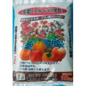 寒肥 10kg 1袋 8hana-gift
