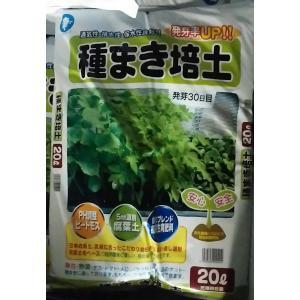 菊池産業 種まき培土 20L|8hana-gift