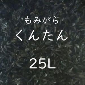 もみがらくんたん  容量:25L 入数: 1袋 (充填時容量)  明幸園で作ったお米の籾殻(もみがら...