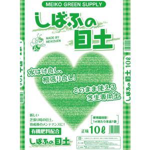 MEIKOEN しばふの目土 10L|8hana-gift