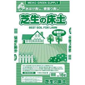 MEIKOEN 芝生の床土 18L|8hana-gift