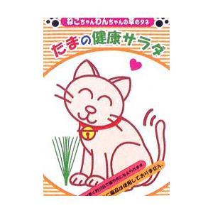 たまの健康サラダ ペット用の種 1袋|8hana-gift