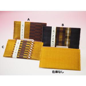 黄八丈 名刺・カード入れ(シングル)|8jomingei