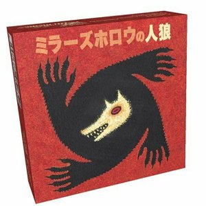 「ミラーズホロウの人狼」は、みなさんご存知「人狼ゲーム」です。 プレイヤーの中から議長を1人決め、残...