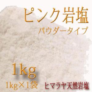 岩塩 ピンク岩塩 パウダータイプ  1kg
