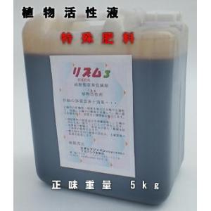 特殊液体肥料リズム3 熟成アミノ酸発酵液5kg 植物活力活性アミノ酸液肥|9-9store