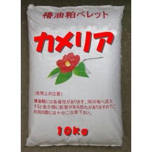 椿油かす椿キング特殊肥料 小分け10kg有機カメリア 土作りと病害虫の駆除と忌避|9-9store