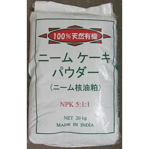 ニームケーキパウダー20kg 特殊肥料ニーム核油かす100%有機 土作りで土壌病・連作障害を軽減|9-9store