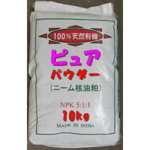 ニームケーキパウダー特殊肥料 小分け10kgピュアパウダー 有機肥料で土作り|9-9store