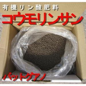 バットグアノ特殊肥料を小分け10kg 有機リン酸コウモリンサン 9-9store 03