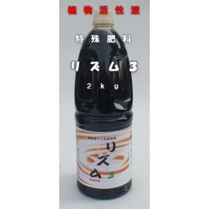 液体熟成発酵アミノ酸2kg 液肥リズム3特殊肥料 植物成長調整活力活性剤 9-9store