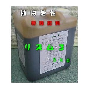 熟成アミノ酸発酵有機液肥5kg 特殊肥料酵素液リズム3 植物成長活力活性剤 9-9store