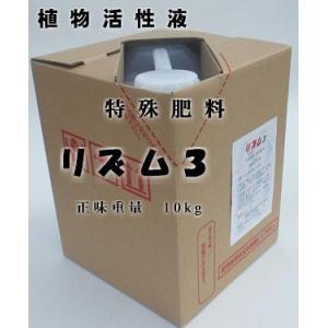熟成アミノ酸活力活性酵素液 特殊液体肥料リズム3 長期発酵の葉面散布剤10kg|9-9store