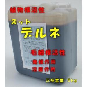 微生物群で活力根活性剤5kg 光合成細菌ペプチド配合ズットデルネ 土壌病や連作障害対策|9-9store