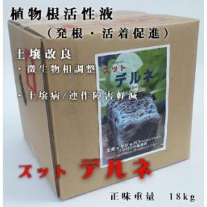 有用菌バイオ液の土壌改良剤20kg 光合成細菌ペプチド配合ズットデルネ 連作障害土壌病対策植物活力活性|9-9store