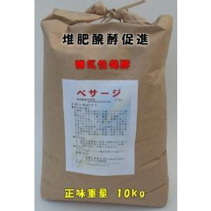 嫌気性菌醗酵促進 糞尿や残渣を分解処理 ペサージ10kg優良たい肥作り|9-9store