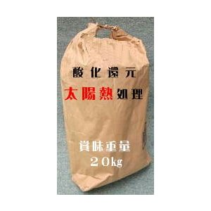 微生物で還元処理サンパック20kg 太陽熱処理と発酵熱で土壌改良 9-9store