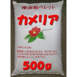 椿キング特殊肥料を小分け500g 椿油かすカメリアペレットで土作り対策 土壌病や連作障害と害虫対策|9-9store