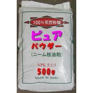 ニーム核油粕 有機特殊肥料500g 窒素肥料ピュアパウダー|9-9store
