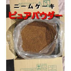 特殊肥料ニームケーキパウダーを小分け500g ニームケーキ油かすピュアパウダー 土作りで病害虫の駆除と忌避|9-9store|03