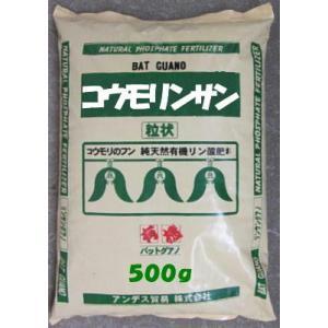 有機リン酸バットグアノ 土作り特殊肥料 小袋コウモリンサン500g|9-9store