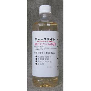 ニーム核オイル500ml 植物活力活性剤ジャック メイト 病害虫の駆除と忌避|9-9store