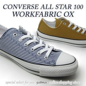 コンバース スニーカー メンズ ローカット CONVERSE ALL STAR 100 WORKFA...