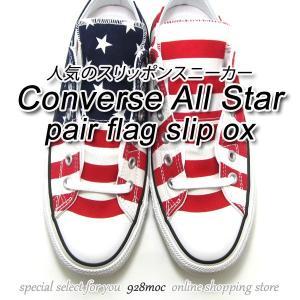 CONVERSE(コンバース)からこれからの人気のスリッポンスニーカーが入荷しました。アメリカの国旗...