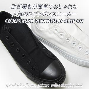コンバース スニーカー メンズ 白 黒 スリッポン ローカッ...
