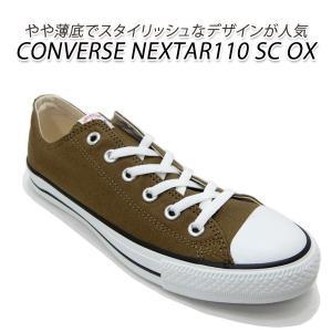コンバース スニーカー メンズ ローカット キャンバス CONVERSE NEXTAR110 SC ...