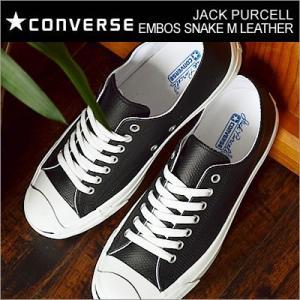 CONVERSE コンバース JACK PURCELL EMBOSSNAKE M LEATHER ジャックパーセル エンボススネーク M レザー BLACK ブラック 靴 スニーカー シューズ|928wing