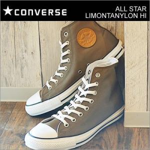 CONVERSE コンバース ALL STAR LIMONTANYLON HI DARKNAVY オールスター リモンタナイロン HI グレージュ|928wing